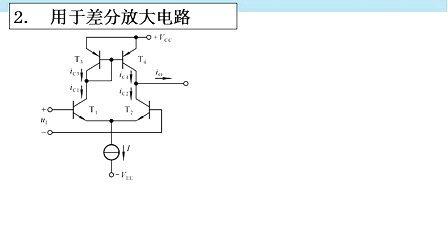 【爱学汇技术网】集成运算放大电路(4)