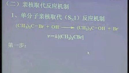 医学有机化学  卤代烃