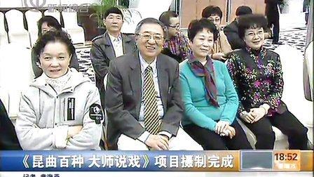 《昆曲百种大师说戏》项目摄制完成 111125 新闻报