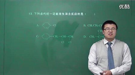 高二化学   选修五  秋季班  第05讲  卤代烃(三)(免费)科科通网按课文顺序,点户名获网址.
