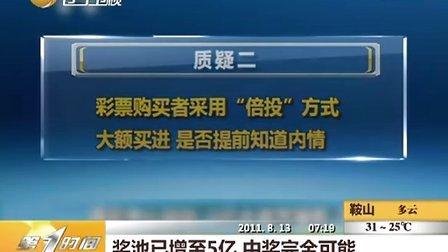 中��福利彩票中心��人回�� 5� 大��存��� 疑 20110813 第一�r�g