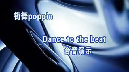 超赞的北京ck舞团 poping机械舞教学5—dance to the beat.mp4