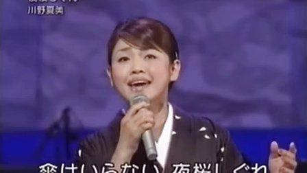川野夏美の画像 p1_21