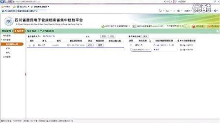 四川省居民电子健康档案省集中建档平台-常用操作