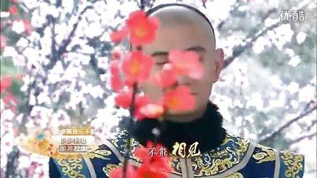 【芒果捞】等你的季节 电视剧《步步惊心》插曲 刘诗诗