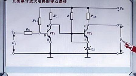 电子元器件与实用电路基础04-耦合电路