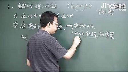 力学(上)第6讲 牛顿运动定律分析及应用(二)101(免费)科科通网按课文顺序 点户名获网址.中学课