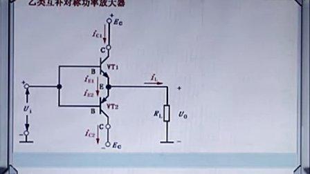 电子元器件与实用电路基础11-低频功率放大器