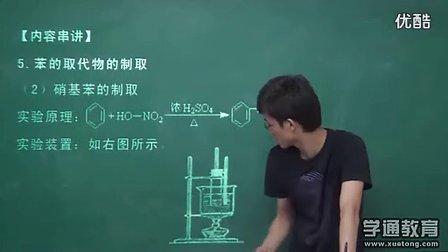 高二化学  第04讲  苯的硝化反应及硝基苯的制取(免费)科科通网按课文顺序,点户名获网址.部分资源