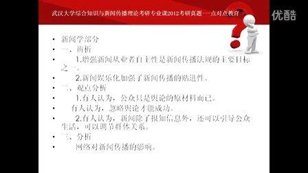 武汉大学综合知识与新闻传播理论考研专业课2012考研真题---点对点教育及复试辅导