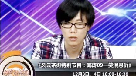 [精彩推荐] 《风云茶摊》特别节目:海涛09一笑泯恩仇 PV2