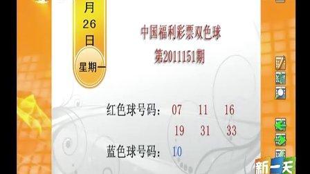 中��福利彩票�p色球第2011151期新一天
