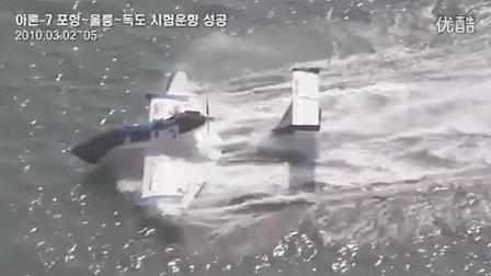 韩国aron-7 水上飞机