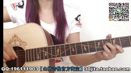 吉他教学入门自学山林吉他弹唱初级吉他教程34.董小姐吉他弹唱教学 吉他教学