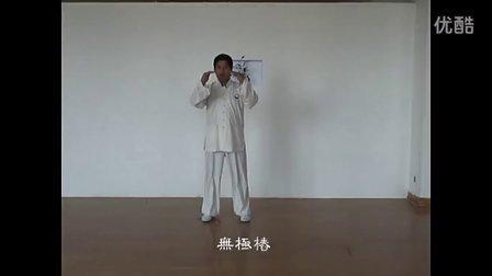 赵堡太极拳75式孙永城教学视频e本人e机拆教程图片