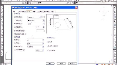 autocad 2011中文版标准教程.第7版