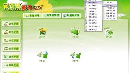 管家婆软件总代理13043997979服装版月结存年结存