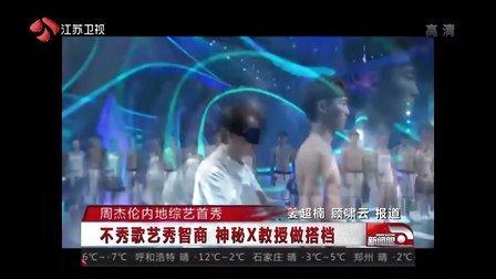 周杰伦内地综艺首秀:不秀歌艺秀智商  神秘X教授做搭档[新闻眼]
