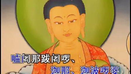 楞严咒(慧律法师)