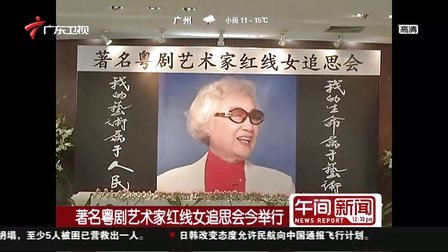 著名粤剧艺术家红线女追思会今举行 [午间新闻