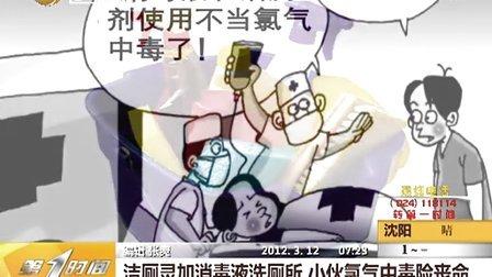 洁厕灵加消毒液洗厕所 小伙氯气中毒险丧命 20120312 第一时间