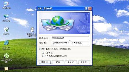 中国电信用户宽带连接出现错误676,651的解决方法