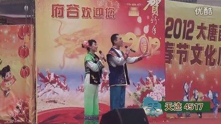 二人台对唱五月散花(府谷)