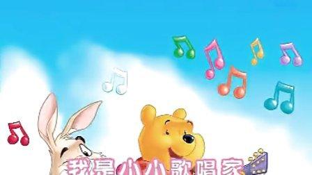 小熊维尼1-17小小歌唱家图片
