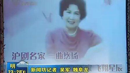 沪剧名家杨飞飞 今日落葬福寿园_坊间_看看新闻