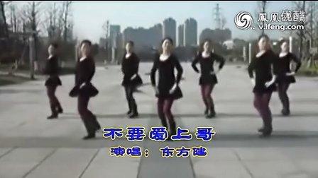 东方健 - 不要爱上哥    广场舞