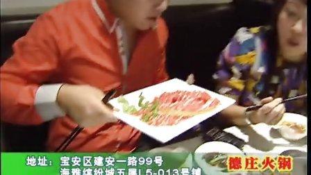 <搜城記>第六期美食旅游節目 寒冬羊肉火鍋進補 婚紗主題新風尚