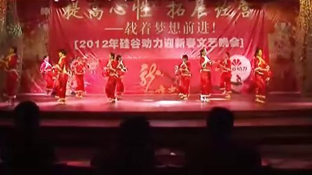 2012硅谷动力迎新春文艺晚会《拜新年》视频