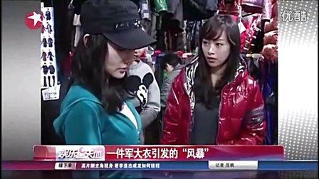 """刘德华上综艺节目引发军大衣""""风暴"""""""