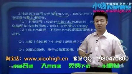 2013证券从业资格《证券市场基础知识》基础班1 全套下载:www.xiaohi.net