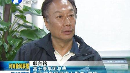 专访郭台铭非常满意郑州速度120209河南新闻联播视频