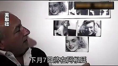 做爱三级视频_潘美人上传梦露早期性爱三级片拍卖 起价三百万