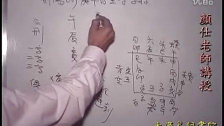 颜仕-大六壬神课-播单-优酷视频pki视频图片