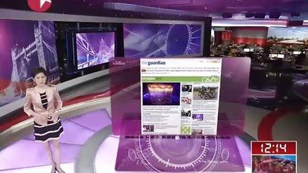 英国《每日电讯报》:伦敦奥运会开幕式惊人华丽获赞许