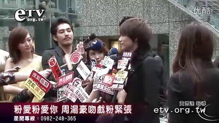 [百度蓝正龙吧]20120119《粉愛粉愛你》首映會-3