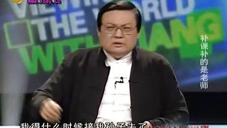 爱看影院_小伍影视_老梁观世界20120131_补课,补的是老师