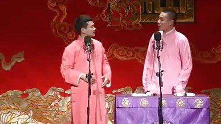 德云社2012最新相声:《反七口》孟鹤堂 周九良 啜鹤雄