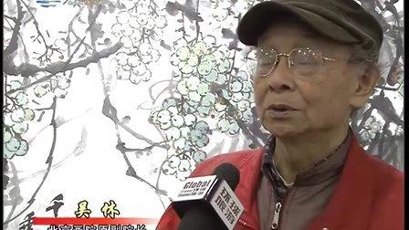 王培東《畫中話》專題——心系自然 意象博大(環球旅游頻道)