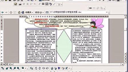 word制作电子报刊视频教程