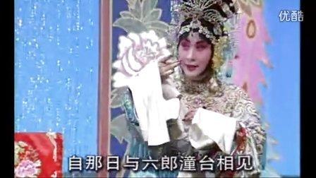 汉剧《状元媒》 胡和颜 老师演唱