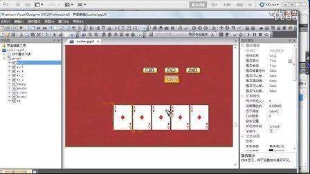 制作棋牌类游戏第一课