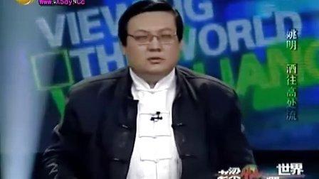 爱看影院_小伍影视_老梁观世界20120201_姚明,酒往高处流