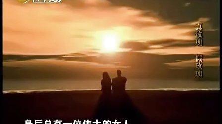 20120214[老梁8]老梁觀世界:真玫瑰 假玫瑰