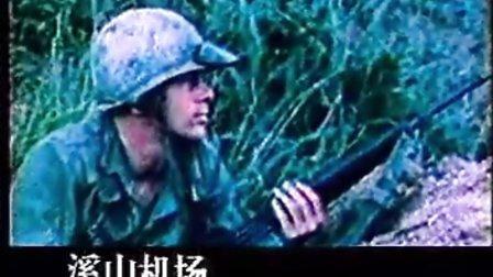 世界大战100年 第六部 越南战争全程实录 06