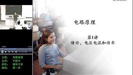 清华大学电路原理第01讲(上)