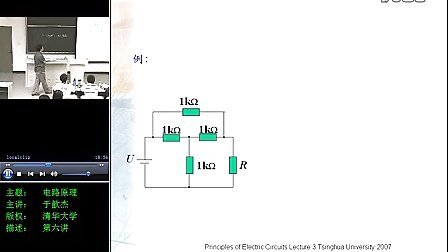 清华大学电路原理第03讲(下)